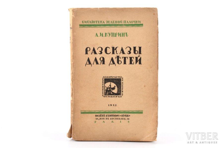 "А. И. Куприн, ""Разсказы для детей"", 1921 g., Северъ, Parīze, 226 lpp., ieplēsta grāmatas muguriņa, 18.7 x 12 cm"