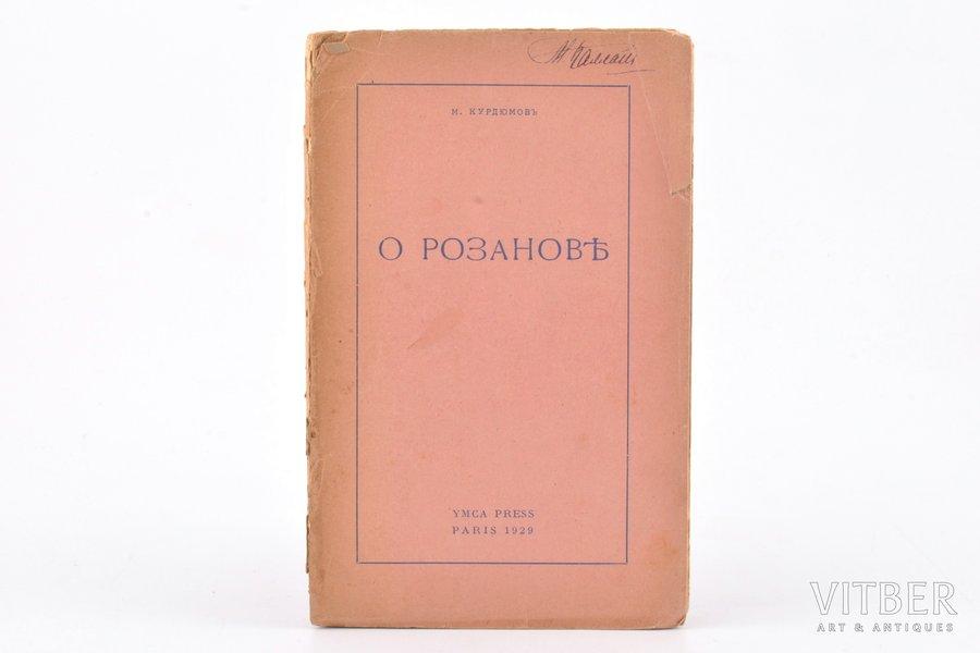 "М. Курдюмов, ""О Розанове"", 1929, YMCA, Paris, 90 pages, cover detached from text block, 18.7 x 11.9 cm"