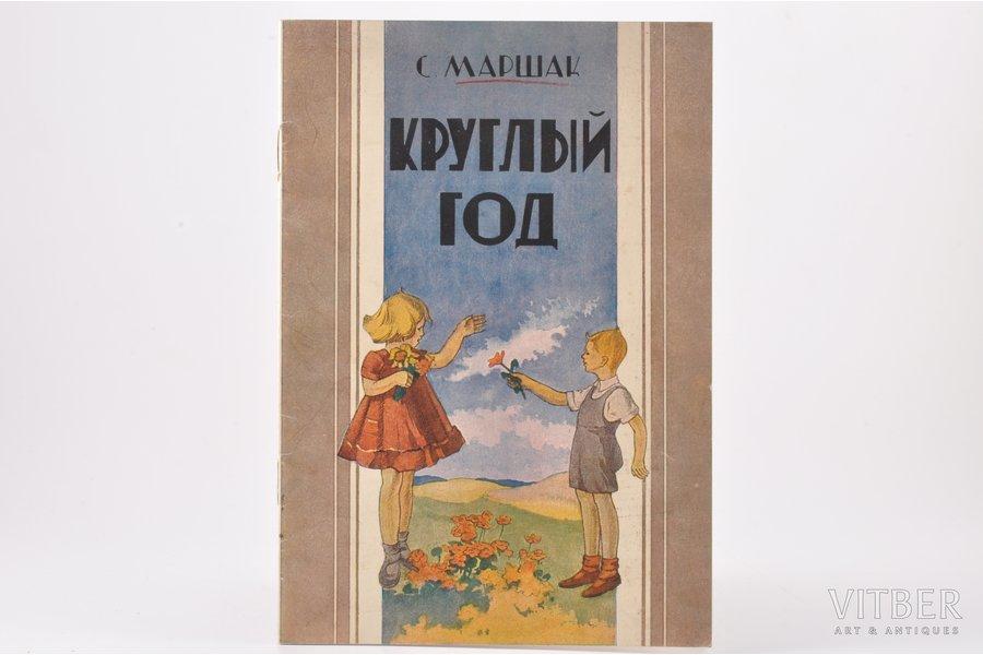 """С. Маршак, """"Круглый год"""", рисунки К. Суниня, 1948, ЛАТГОСИЗДАТ, Riga, stamps, 24.7 x 17.2 cm"""