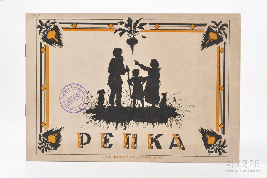 """""""Репка"""", 1946 g., ЛАТГОСИЗДАТ, Rīga, 8 lpp., zīmogi, 17.5 x 25.2 cm, E. Bjom zīmējumi, V. Kalnrozes vāka noformējums"""