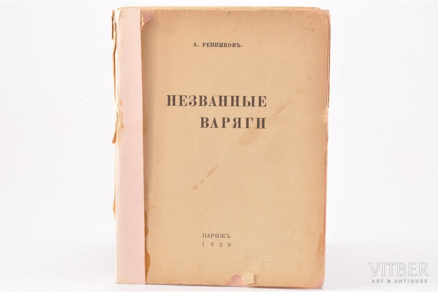"""А. Ренников, """"Незванные варяги"""", 1929 g., Parīze, 236 lpp., nav priekšējā vāka, 19 x 14.5 cm"""