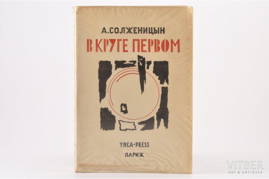 """А. Солженицын, """"В круге первом"""", роман, 1-е издание, 1969 g., YMCA, Parīze, 666 lpp., 23.1 x 16 cm, vāka autors J. P. Annenkovs, ar autora portretu"""