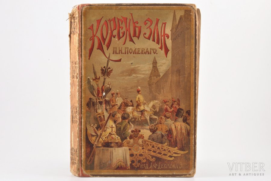 """П. Н. Полевой, """"Корень зла"""", 1893, изданiе А.Ф. Деврiена, St. Petersburg, 6+256 pages, pages fall out, missing back cover, illustrations on separate pages, spine missing, 24.4 x 17 cm"""