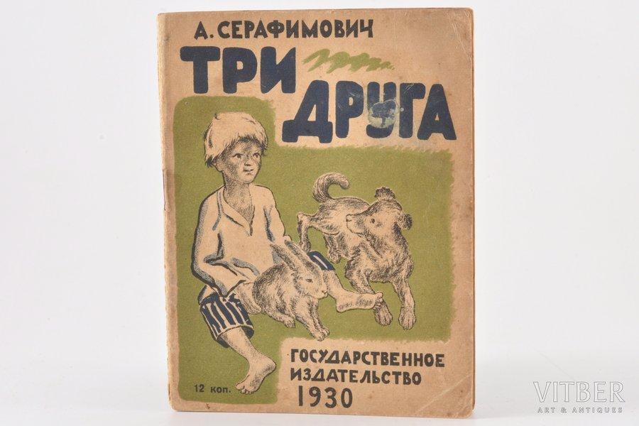 """А. Серафимович, """"Три друга"""", рассказ, 1930 g., Государственное издательство, Maskava-Ļeņingrada, 32 lpp., 16.5 x 12.6 cm"""