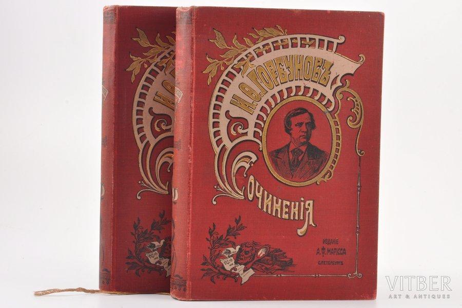 "И. Ф. Горбунов, ""Сочинения"", в 2-х томах, 1904 (?) г., А. Ф. Маркс, С.-Петербург, 441; 608 стр., 21 x 14 cm"
