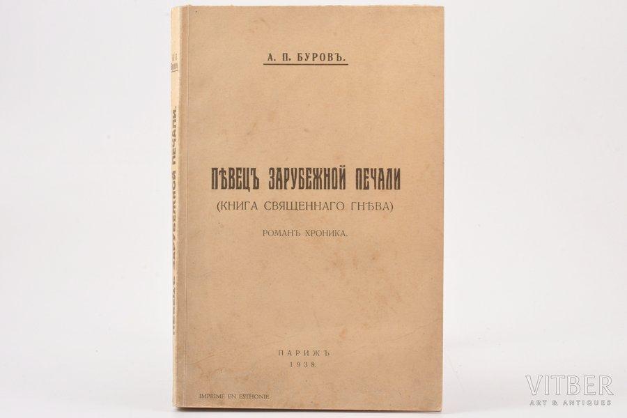 """А. П. Буров, """"Певец зарубежной печали (книга священного гнева)"""", роман хроника, 1938 g., Parīze, 197 lpp., 21 x 14 cm"""