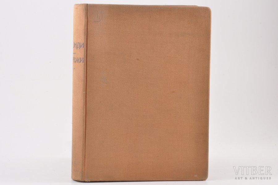 "Бонди Владимир, ""Миражи"", новеллы, 1907, типографiя Сирiусъ, St. Petersburg, 284 pages, stamps, 23 x 16 cm"