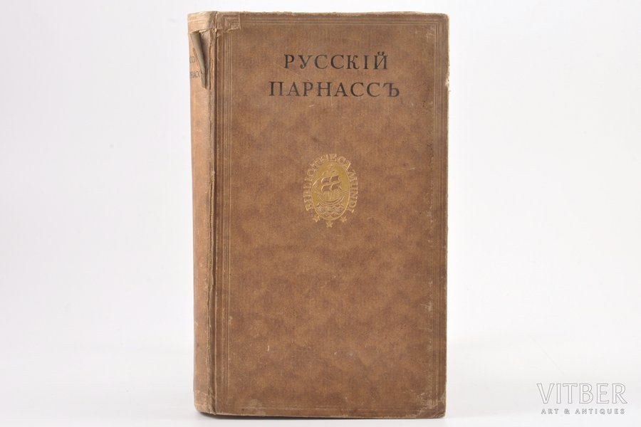 """Русский парнасс"", sakopojis Александр и Давид Элиасберг, 192(?) g., Insel, Leipciga, 330 lpp., 21 x 12 cm"