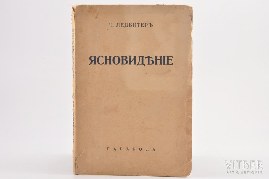 "Ч. Ледбитер, ""Ясновидение"", 192(?) г., Парабола, Рига, 168 стр., записи / пометки в книге, ex libris, 19.5 x 13.5 cm"
