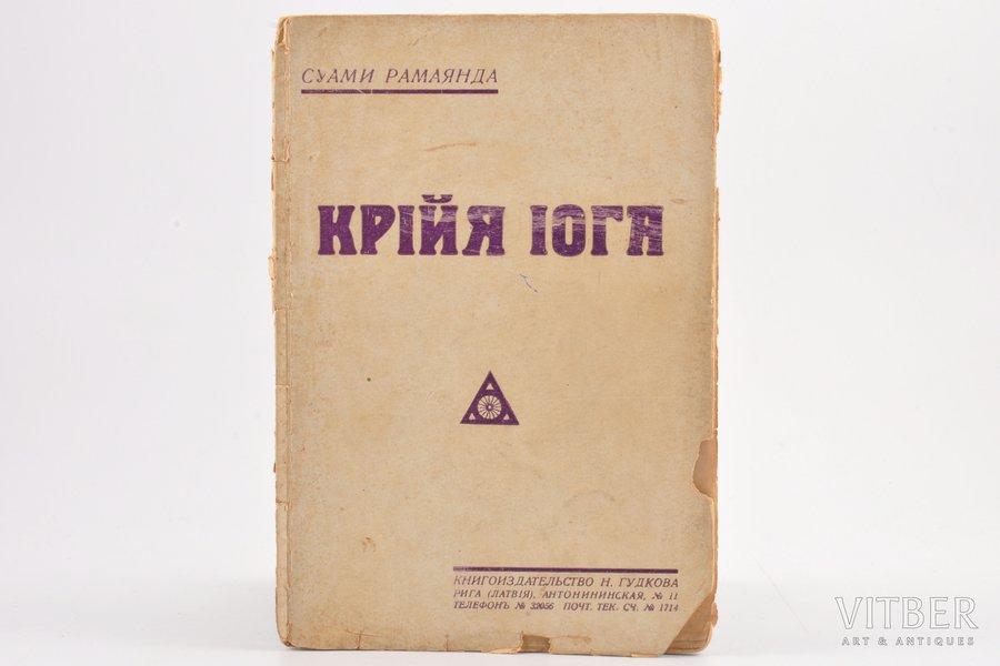 "Суами Рамаянда, ""Крийя йога"", 1932, Книгоиздательство Н. Гудкова, Riga, 48 pages, notes in book, 20.5 x 14 cm"