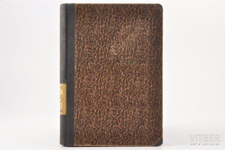 "Ген. П. Г. Курлов, ""Гибель Императорской России"", 1923 g., Отто Кирхнер и Ко, Berlīne, 226 lpp., īpašnieka iesējums, zīmogi, 23 x 17 cm"