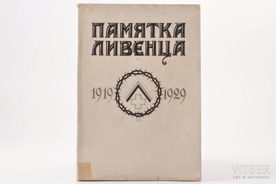 """Памятка Ливенца (1919 г. - 1929 г.)"", А/О Печ. Дѣла ""Саламандра"", Riga, 190 pages, 24 x 17 cm"