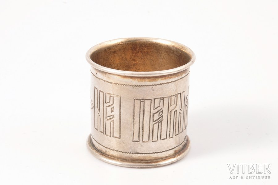 """serviette holder, silver, 84, 875 standart, """"For a remembrance"""", engraving, 1893, 25.65 g, Moscow, Russia, h 3.7 cm"""