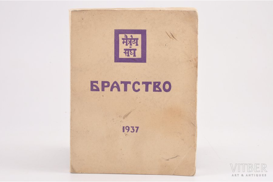 "Агни Иога, ""Братство"", 1937, Agni jogas, Riga, 249 pages, 17 x 13 cm"