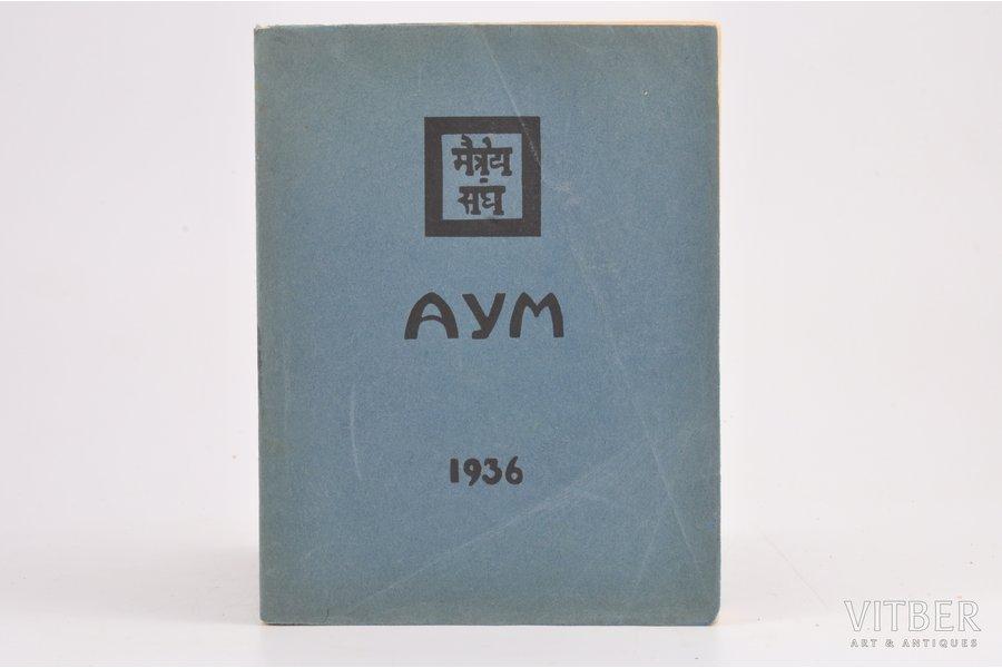"""Агни Оига, """"Аум"""", 1936 г., Agni jogas, Рига, 262 стр., 17 x 13 cm"""