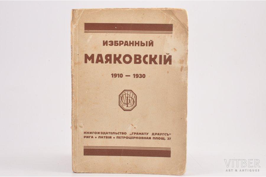 """""""Избранный Маяковский"""", 1910-1913, 1930, Grāmatu draugs, Riga, 157 pages, 20 x 14 cm"""