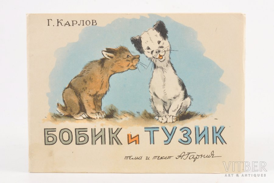 "Г. Карлов, ""Бобик и Тузик"", тема и текст А. Гарнич, 1959, Kiev, 10.5 x 14 cm"