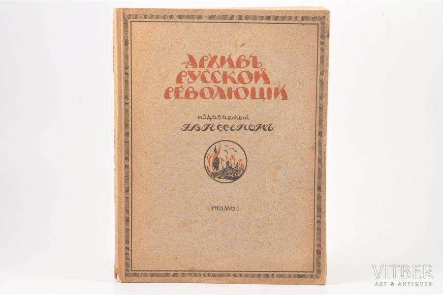 """""""Архив Русской революции"""", том 1, 1922, книгоиздательство """"Слово"""", Г. В. Гессен, Berlin, 312 pages, 25 x 19 cm"""