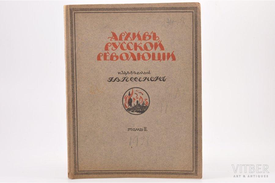 """""""Архив Русской революции"""", том 2, 1921, книгоиздательство """"Слово"""", Г. В. Гессен, Berlin, 226 pages, 25 x 19 cm, Delaroff library"""