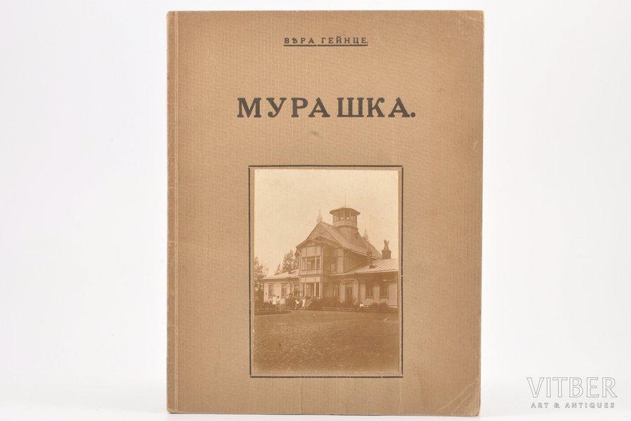 """Вера Гейнце, """"Мурашка"""", рассказы для детей, 1933, Star, Riga, 47 pages, 21.5 x 17 cm"""
