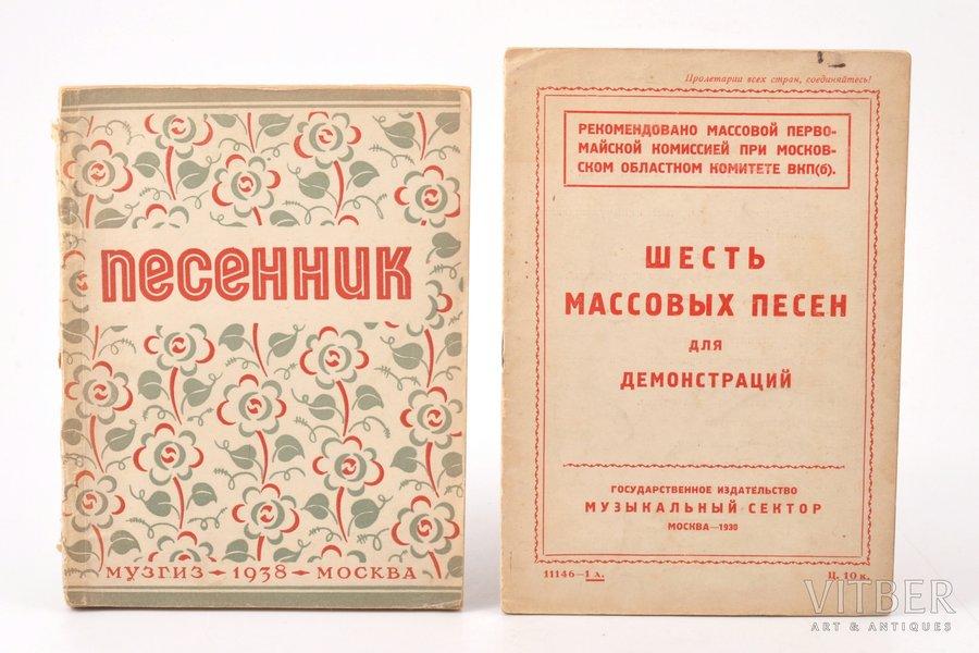 """2 книги: """"Песенник"""" - """"Шесть массовых песен для демонстраций"""", 1930-1938 г., МУЗГИЗ, Государственное издательство, Москва, 95+14 стр., 16.7 x 12.9/ 18.1 x 12.6 cm"""