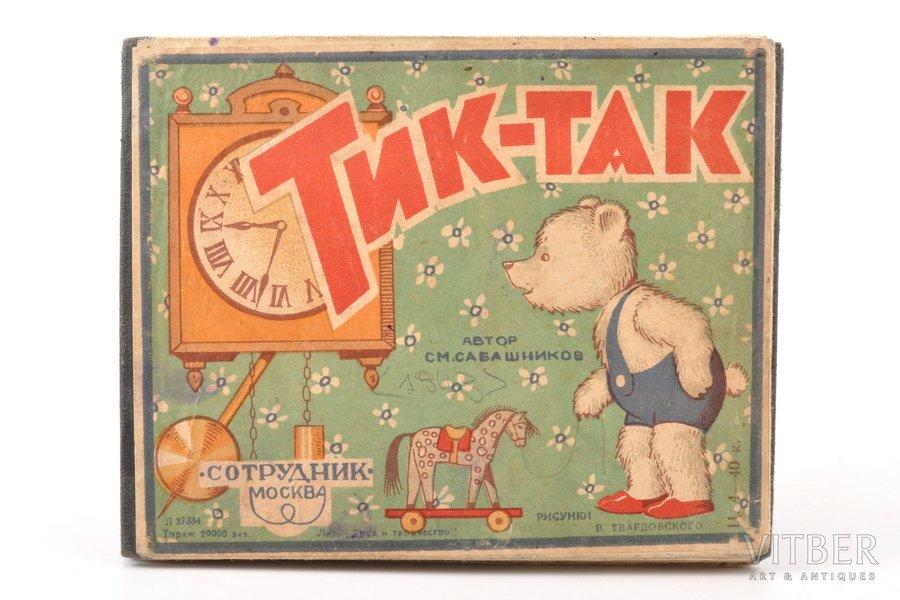 """С. М. Сабашников, """"Тик-так"""", рисунки В. Твардовского, 1943? г., """"Сотрудник"""", Москва, 11.6 x 14.7 cm"""
