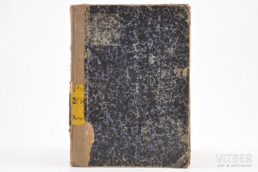 """И. Коноплин, """"Безкрестные могилы"""", очерки из недавнего, 1922, Труд, Berlin, 110 pages, possessory binding, stamps, 19.5 x 14 cm"""