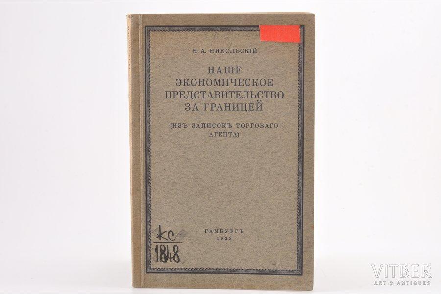 """В. А. Никольский, """"Наше экономическое представительство за границей"""", (из записок торгового агента), 1923 г., Гамбург, VIII+182 стр., печати, 22 x 14.5 cm"""
