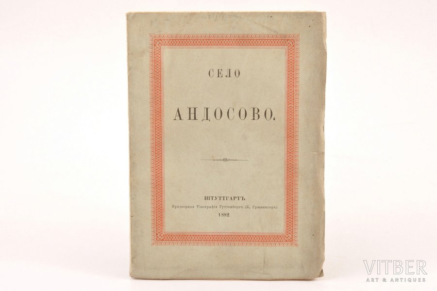 """""""Село Андосово"""", 1882 г., Гуттенберг, Штутгарт, 48 стр., 14.8 x 10.5 cm"""