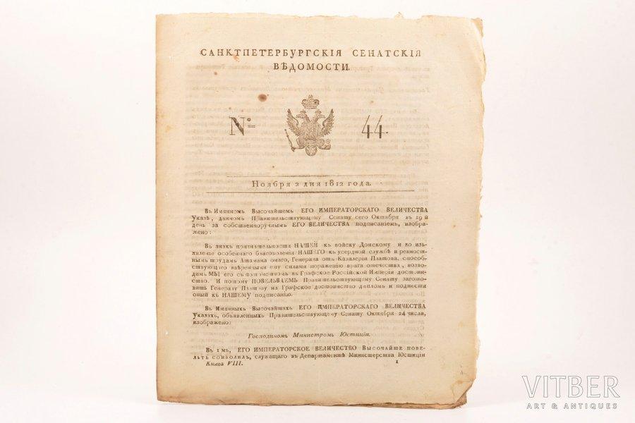 """""""Санктпетербургские сенатские ведомости"""", № 44, ноября 2 дня 1812 года, 1812 g., 461-464 lpp., 26.5 x 22 cm"""