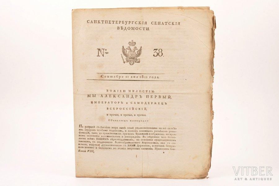 """""""Санктпетербургские сенатские ведомости"""", № 38, сентября 21 дня 1812 года, 1812, 429-435 pages, 27 x 22 cm"""