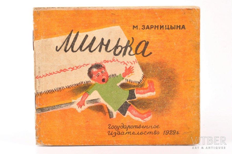 """М. Зарницына, """"Минька"""", рисунки А. Лаптева, 1929, Государственное издательство, Moscow, 11 pages, 11 x 13.2 cm"""