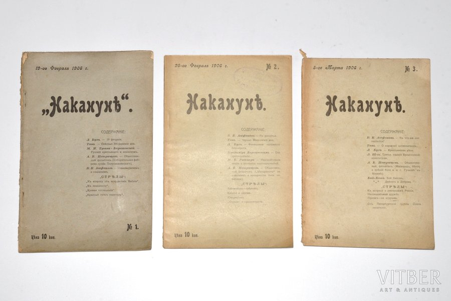 """""""Накануне"""", № 1, 2, 3, еженедельный журнал, edited by В. К. Агафонов, 1906, Д. И. Соболев, 144 pages, stamps, 19.7 x 13.3 cm"""