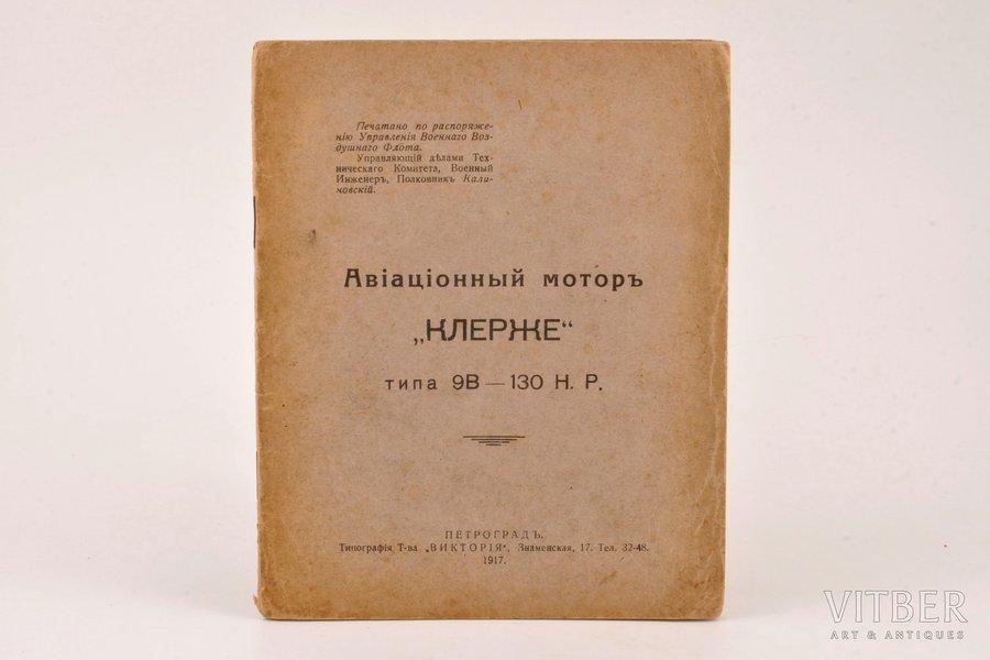 """""""Авиационный мотор """"Клерже"""" типа 9В - 130 Н. Р."""", 1917, типография т-ва """"Виктория"""", S-Peterburg, 32 pages, appendixes on separate pages, 16.8 x 13.5 cm"""