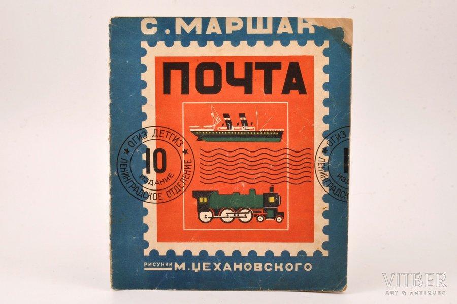 """С. Маршак, """"Почта"""", рис. М. Цехановского, 1934 г., ОГИЗ, Ленинград, 21.5 x 18.5 cm"""