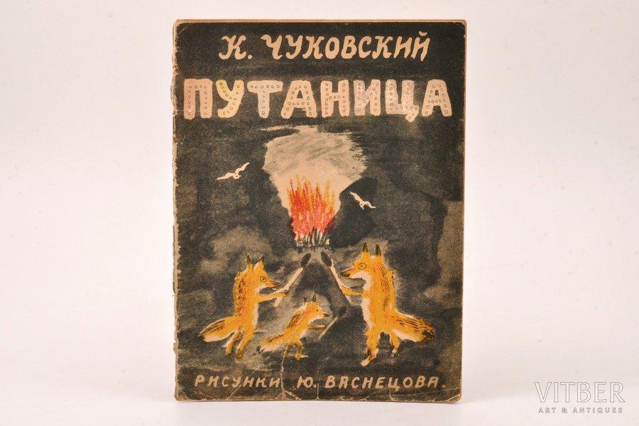 """К. Чуковский, """"Путаница"""", рис. Ю. Васнецова, 1934 g., ОГИЗ, Ļeņingrada, 19.7 x 15 cm"""