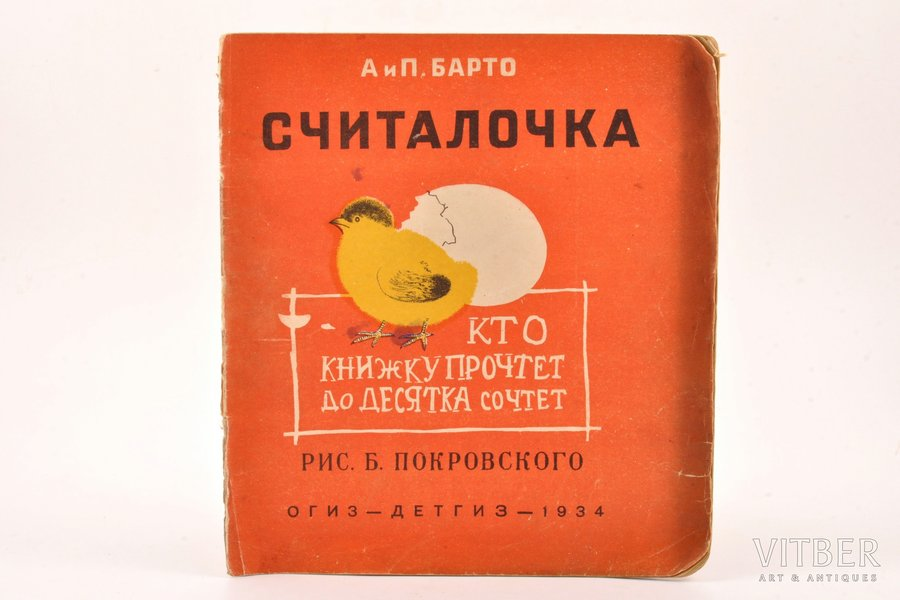 """А. и П. Барто, """"Считалочка"""", рис. Б. Покровского, 1934, ОГИЗ-ДЕТГИЗ, Moscow, 15 pages, 21 x 19 cm"""