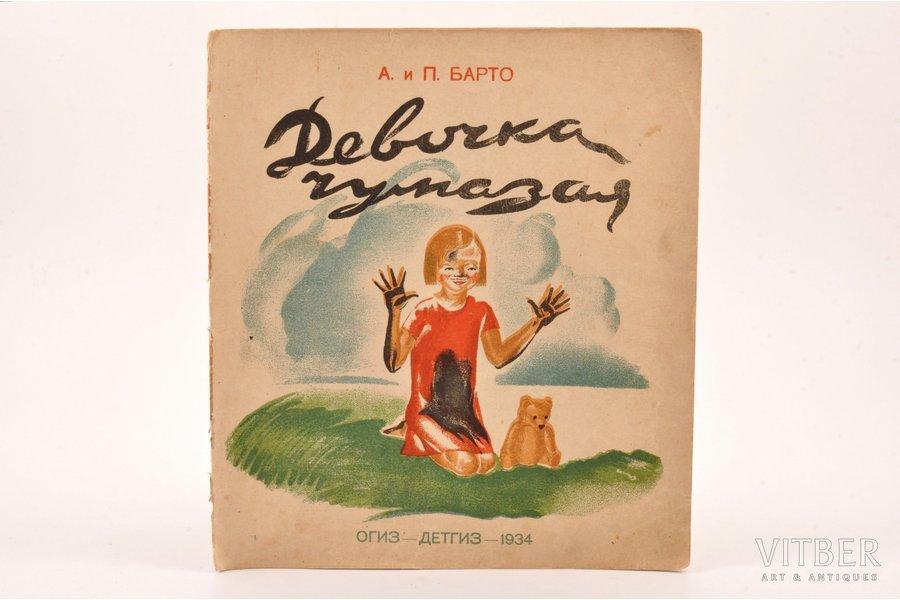 """А. и П. Барто, """"Девочка чумазая"""", рис. Е. Редлих, 1934 г., ОГИЗ-ДЕТГИЗ, Москва, 11 стр., 21 x 19 cm"""