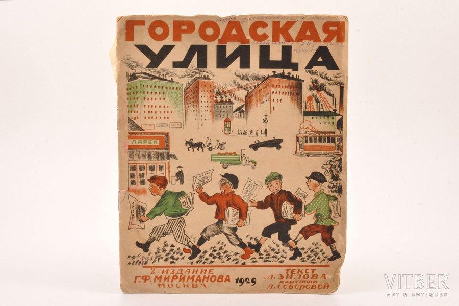 """Л. Зилов, """"Городская улица"""", 2-е издание, рис. А. Соборовой, 1929, издание Г. Ф. Мириманова, Moscow, 22 x 18 cm"""