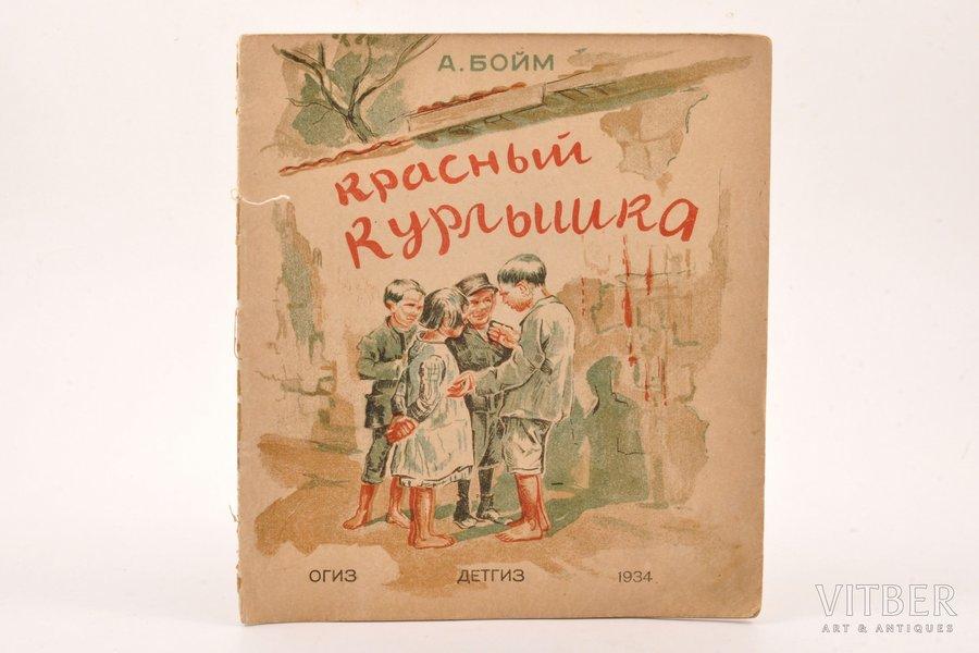 """А. Бойм, """"Красный Курлышка"""", 1934 г., ОГИЗ-ДЕТГИЗ, Москва, 15 стр., 21.5 x 19 cm"""