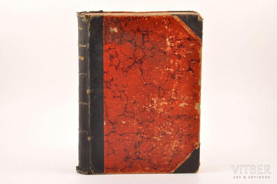 """М. Неймайр, """"История Земли"""", том II, 1898 г., изданiе т-ва Просвещенiе, С.-Петербург, XV+848 стр., полукожаный переплёт, 25+17.5 cm"""
