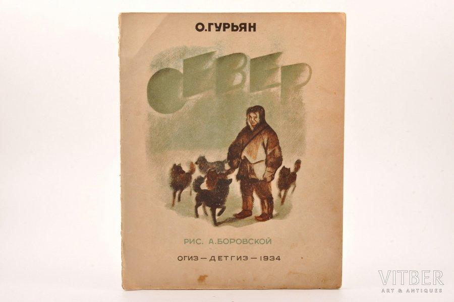 """О. Гурьян, """"Север"""", рис. А. Боровской, 1934 г., ОГИЗ-ДЕТГИЗ, Москва, 14 стр., 27 x 21.5 cm"""