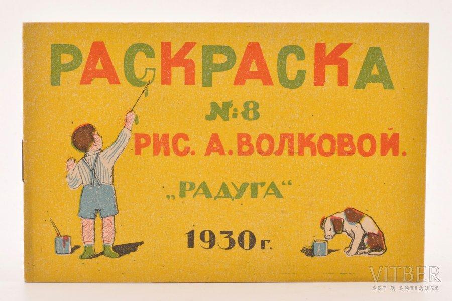 """""""Раскраска № 8"""", рис. А. Волковой, 1930 г., """"Радуга"""", Москва-Ленинград, 14 x 9 cm"""