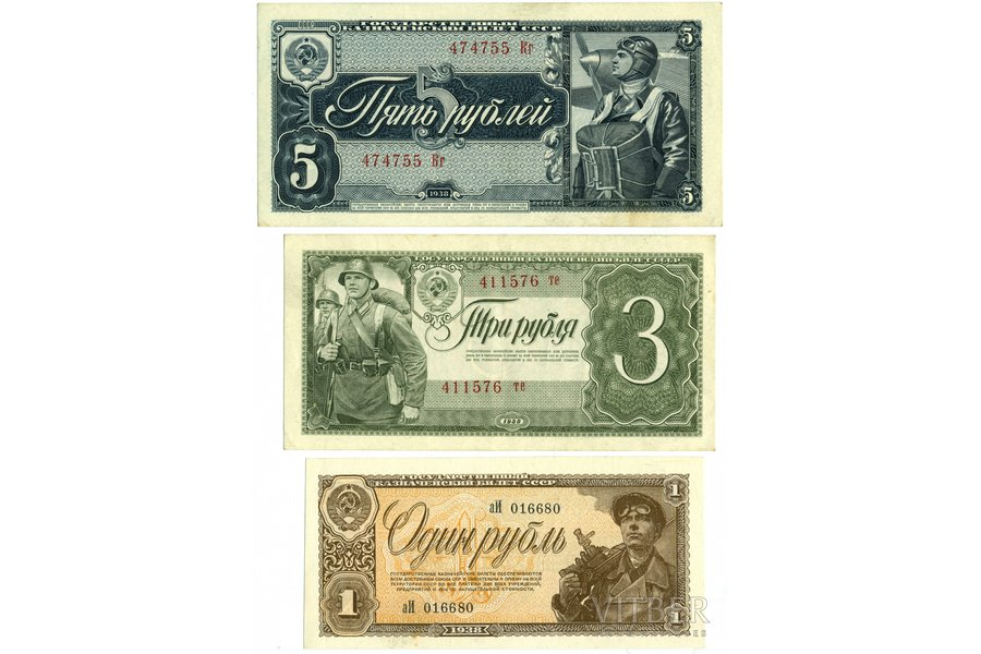 1 ruble, 3 rubles, 5 rubles, banknote, 1938, USSR