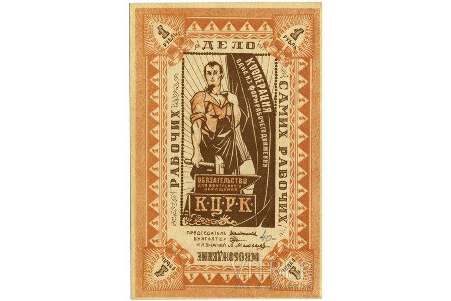 1 рубль, временный разменный знак, СССР