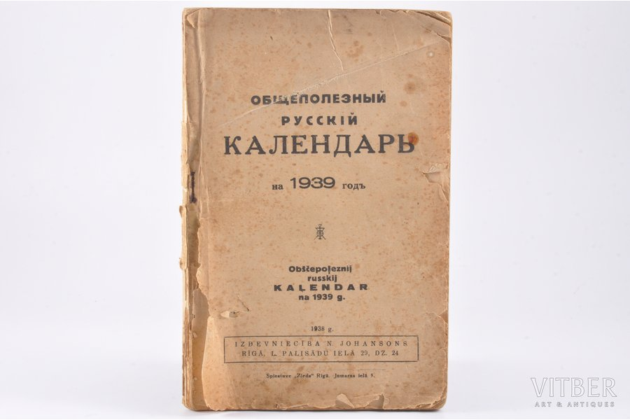 """""""Общеполезный русский календарь на 1939 год"""", 1938 g., N. Johansons, Rīga, 120 lpp., 22 x 14 cm"""