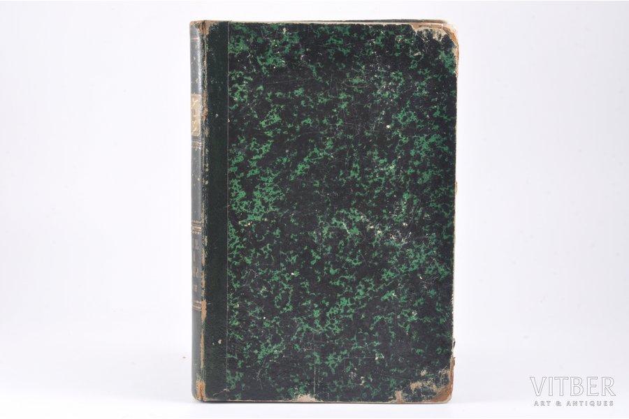 """""""Растенiе и его жизнь"""", 1862 г., издание А.И.Глазунова, Москва, 380 стр., печати"""
