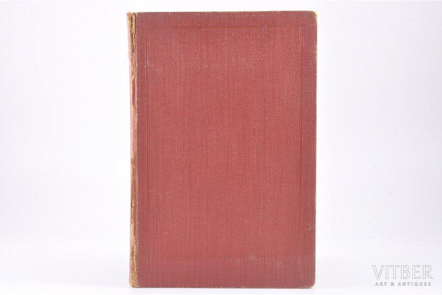 "Отто Вейнингер, ""Пол и характер"", 1909 г., книгоиздательство ""Сфинкс"", Москва, VIII+420 стр., 26 x 17 cm"