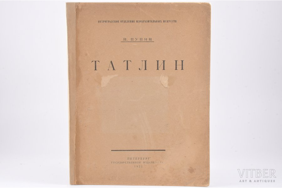 """И. Пунин, """"Татлин (против кубизма)"""", 1921 г., Государственное издательство, С.-Петербург, 25+15+1 стр., 30 x 23.3 cm"""