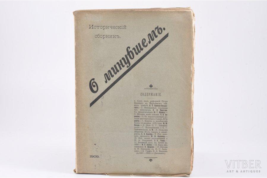 """""""О минувшем"""", исторический сборник, 1909, типография Б.М.Вольфа, St. Petersburg, 480 pages, 22.5 x 15.5 cm"""